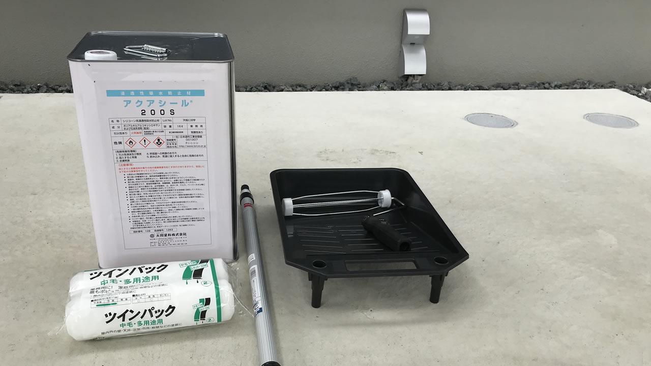 駐車場コンクリートの黒ずみ汚れ除去・予防にアクアシール200Sを塗ってみた!施工方法で注意するポイントとその撥水・防水効果の耐用年数とは