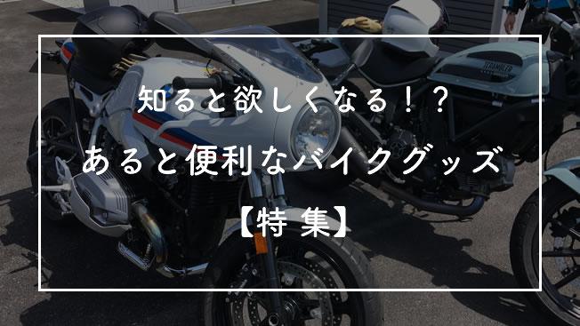 知ると欲しくなるバイクアイテム特集