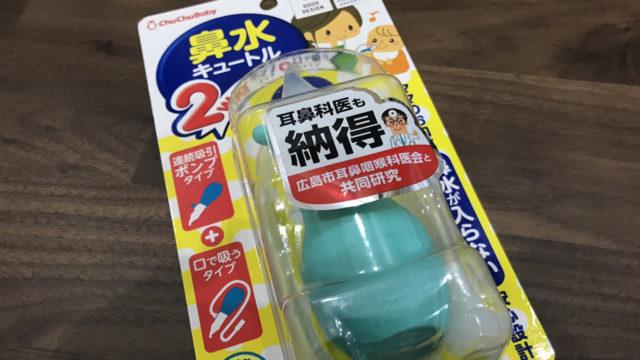 赤ちゃんの鼻水除去方法を紹介するよ!ミルクが飲めない、呼吸が苦しい赤ちゃんにおすすめの鼻水吸引器を使ってみた