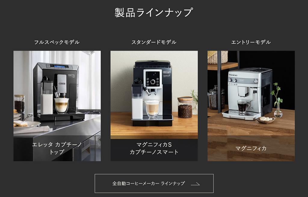 デロンギのコーヒーマシンラインナップ