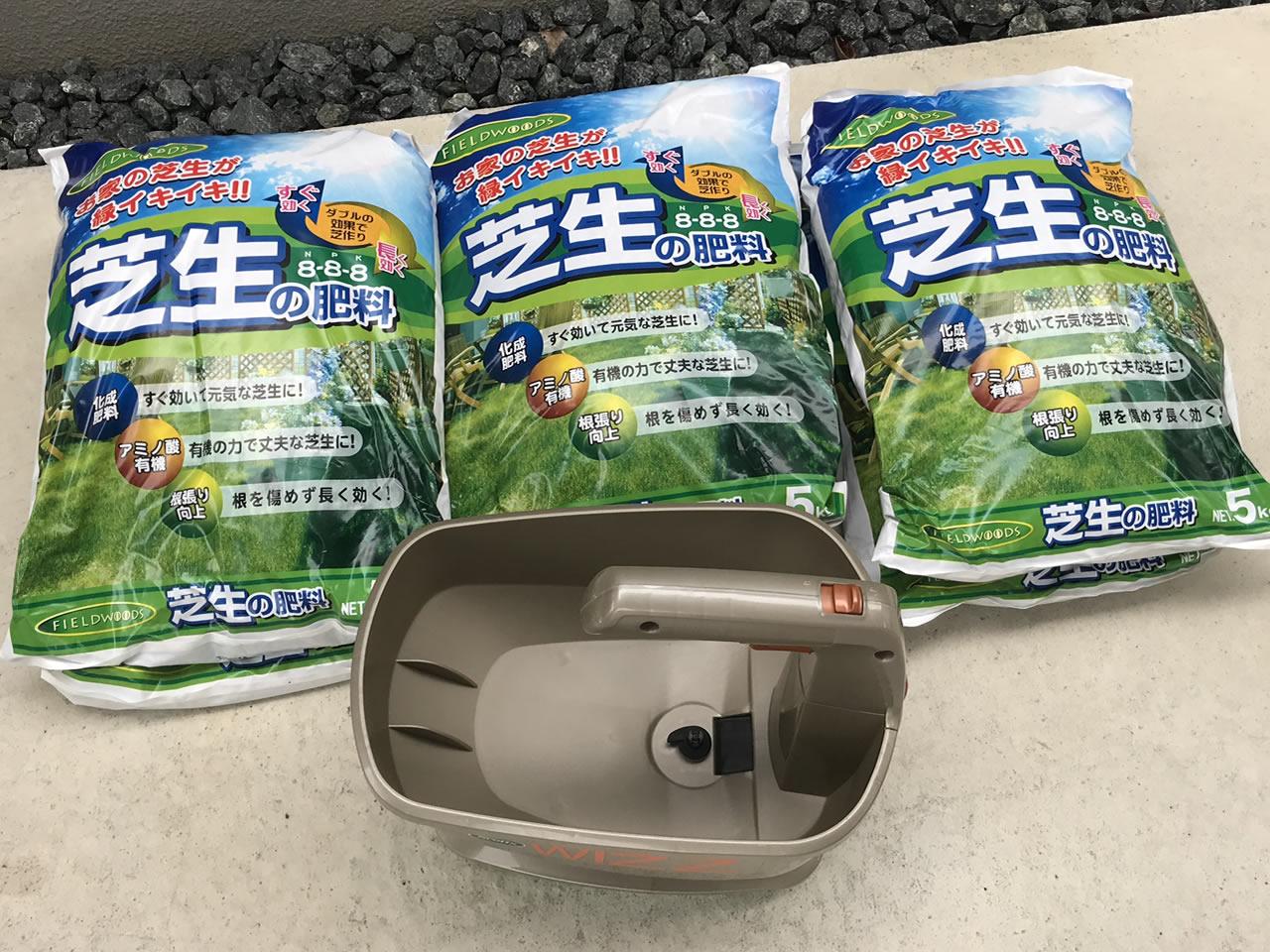 芝生の肥料3袋と電動スプレッダー