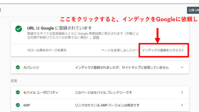 サーチコンソールにインデックス登録をリクエストしなければ上位表示しませんか?グーグルの検索エンジンスパイダーの仕組みと対策について解説