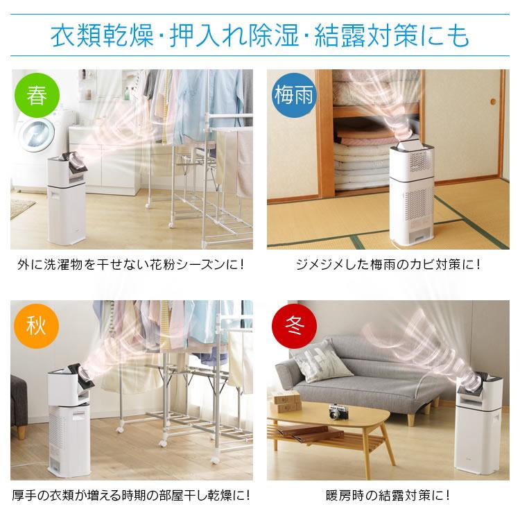 アイリスオーヤマの除湿機・サーキュレーター衣類乾燥機IJD-150は年中使える