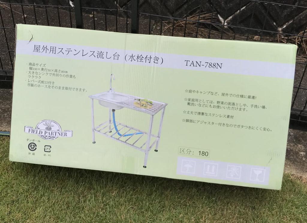 ステンレス製ガーデンシンクを購入