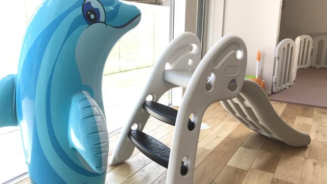 口コミで人気の室内用滑り台を1歳の子供に買ってみた!安全性で選ぶならプラスチック製がおすすめ