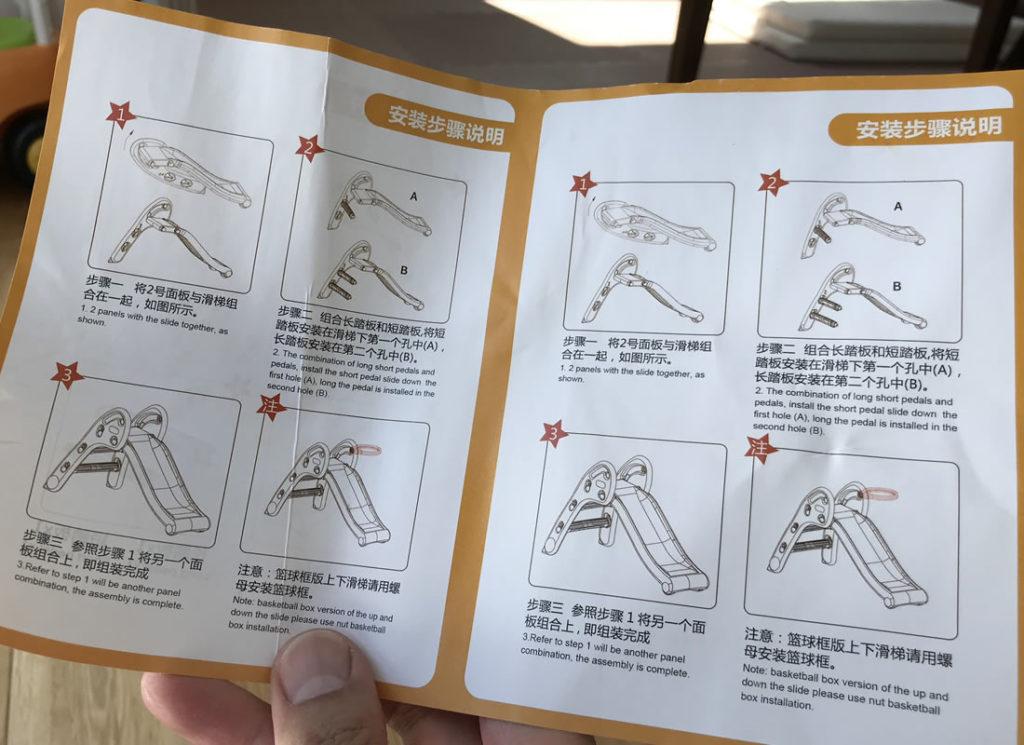 日本語表記のない取扱説明書