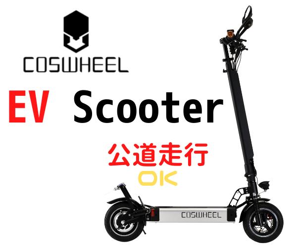 公道走行可能の電動キックバイク