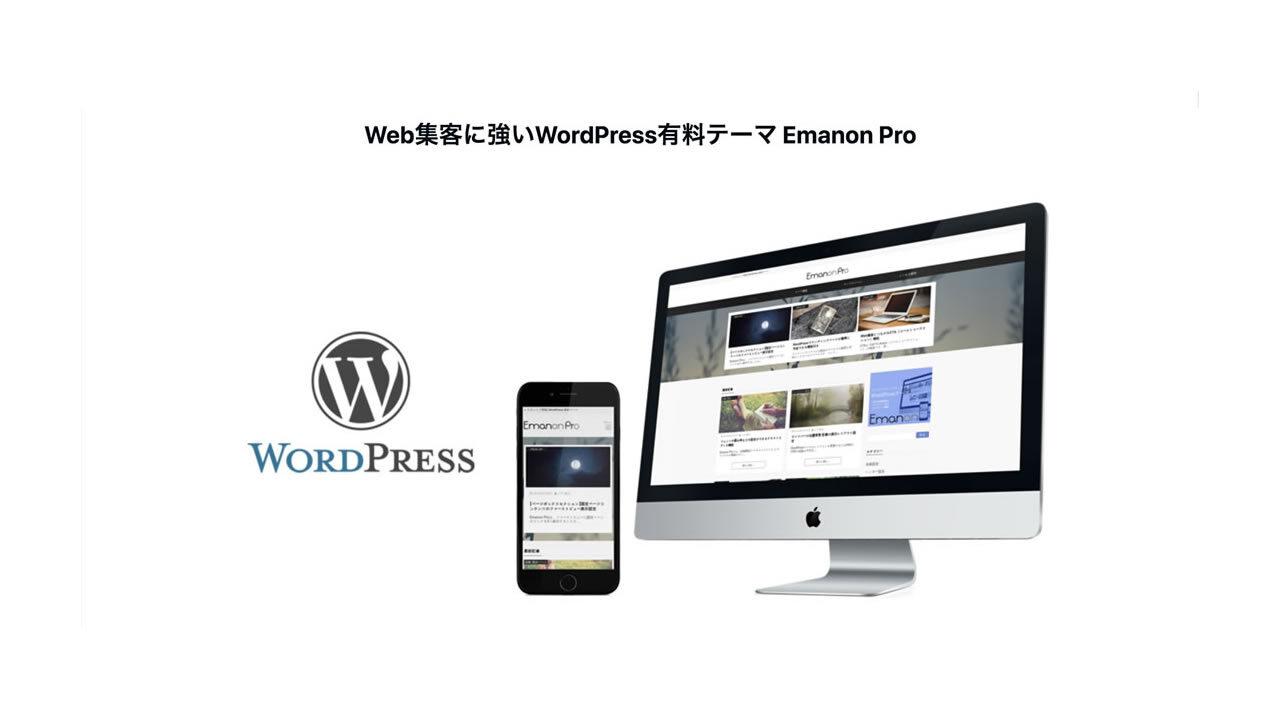 Emanon Business(エマノンビジネス)を1年使用した感想!ワードプレステーマでは別次元のSEO効果と使いやすさ