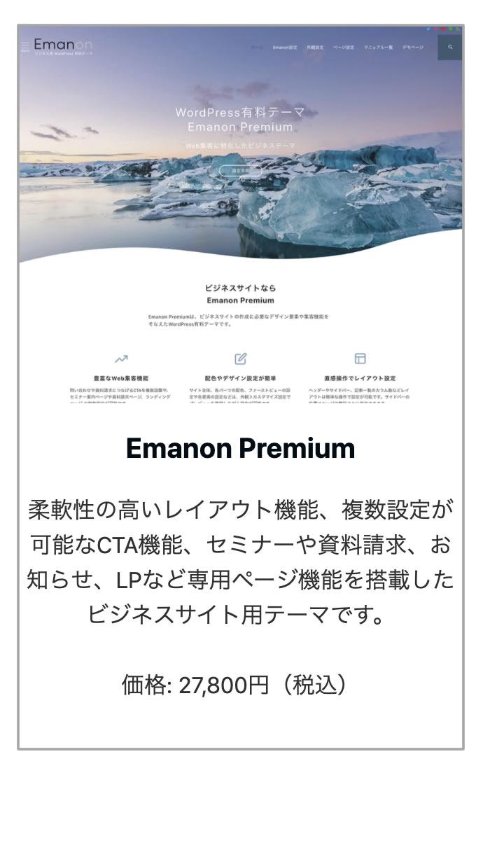 Emanonrpremium