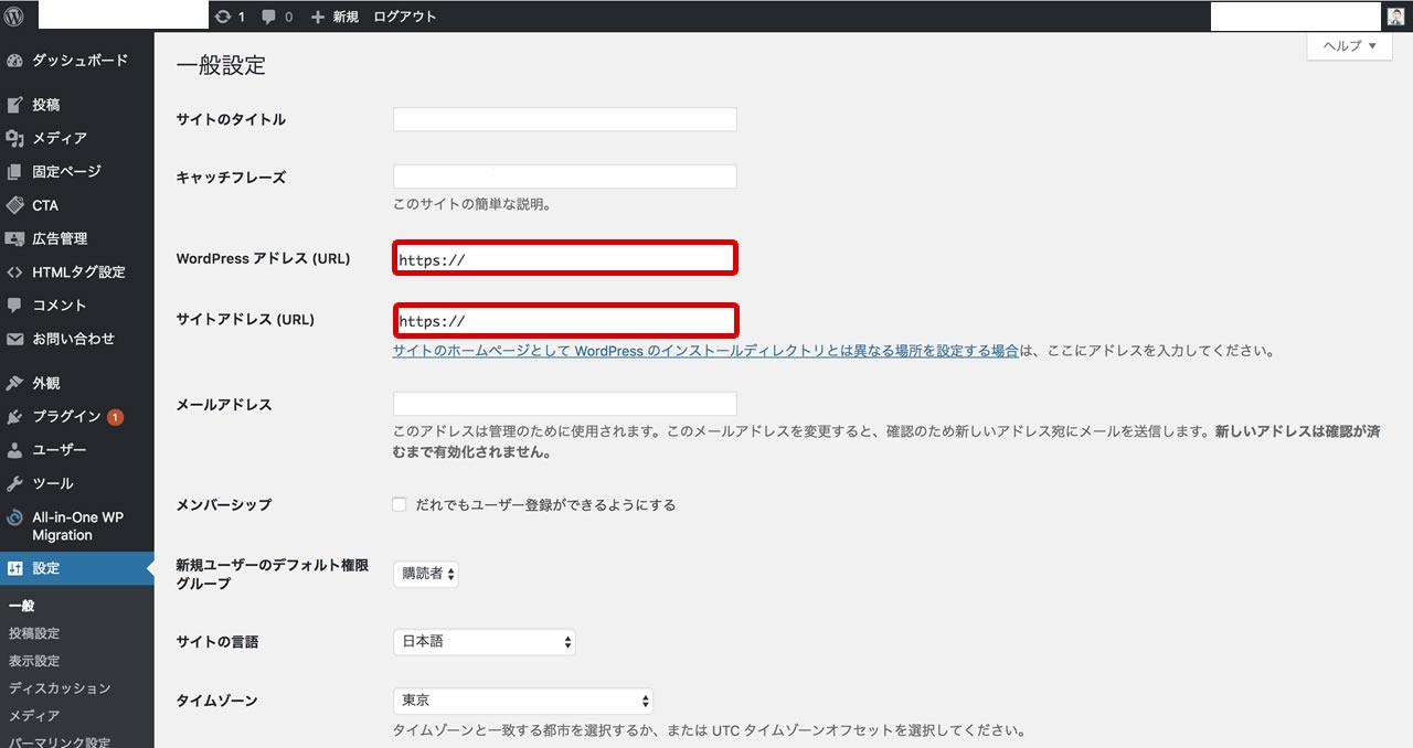 WordPressのURLを設定しよう!
